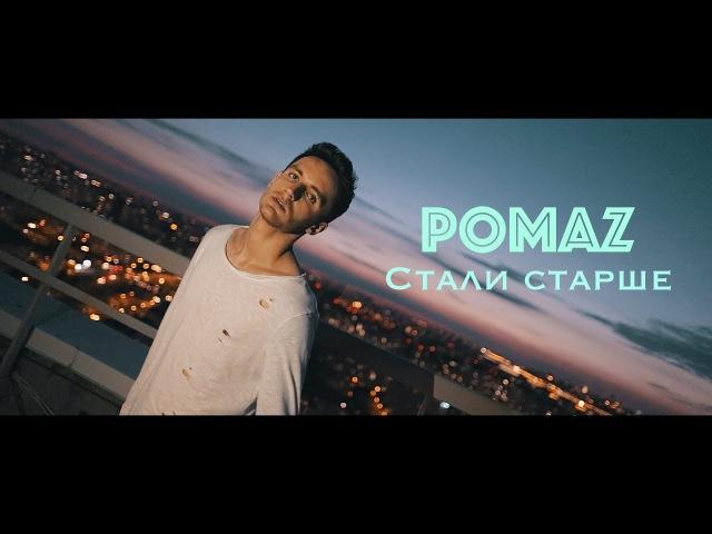 Pomaz Стали старше 2017 elhallazgomusic