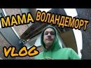 Vlog/ Олег Некрасов/ моя МАМА ВОЛАНДЕМОРТ, мгновеная карма, катам малолетку в багаж...