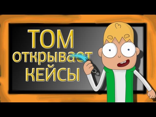 ТОМ открывает Кейсы в CS GO эпизод 3 сезон 1 пародия на Знакомьтесь Боб