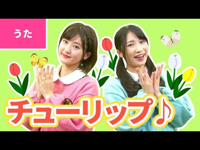 【♪うた】チューリップ〈振り付き〉【こどものうた・童謡・唱歌】Japanese