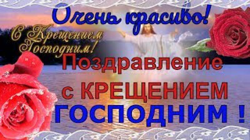 Красивые поздравления с Крещением Господним 19 января 2018