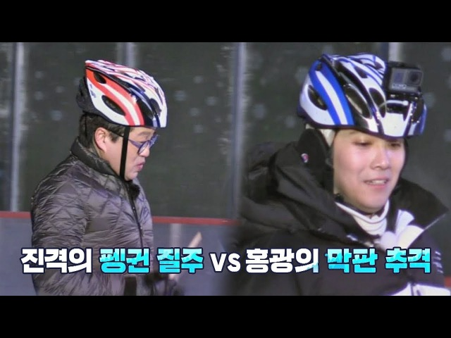 [빙판 달리기 대결] 펭귄 형님 지상렬 vs 젊은 피 홍기 밤도깨비 24회