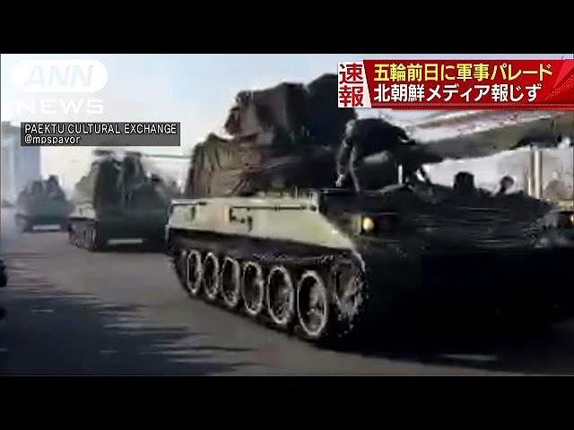 平昌前日の軍事パレード 生中継なく全容わからず(18/02/08)
