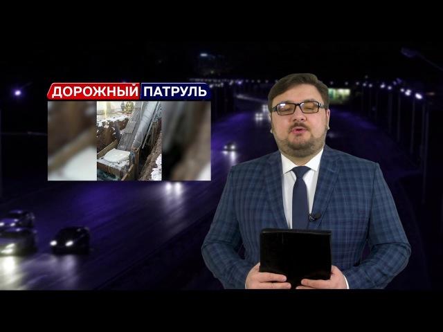 Дорожный патруль №50 (эфир от 29.01.2018) на БСТ