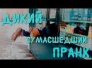 ДИКИЙ ПРАНК / СУМАСШЕДШИЙ ЧЕЛОВЕК / МАСКА НИНДЗЯ
