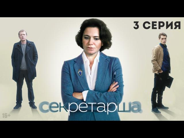 Секретарша • 1 сезон • 3 серия