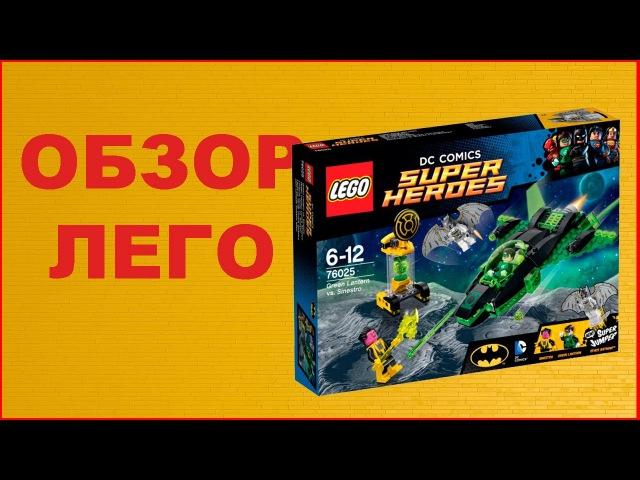 Обзор набора Зелёный фонарь против Синестро 76025 Green Lantern vs Sinestro