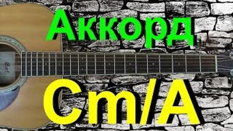 Аккорд Cm/A на гитаре