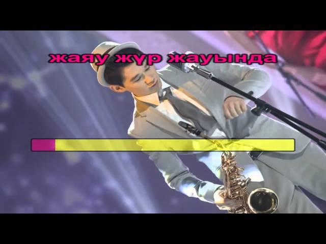 Серик Ибрагимов Жаяу КАРАОКЕ онлайн казакша Full HD YouTube