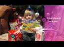 Влог: Достаем подарки из под елки / Новогодние подарки