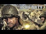 Прохождение Call of Duty 3 #13. Булава