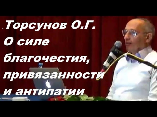 Торсунов О.Г. О силе благочестия, привязанности и антипатии