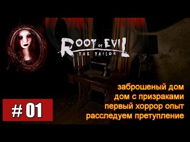 Root Of Evil - 001 – Изучаем дом с приведениями - Первые кирпичи
