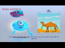 General Knowledge Video for Kids | Camel ! Ship of the Desert | Animal Facts