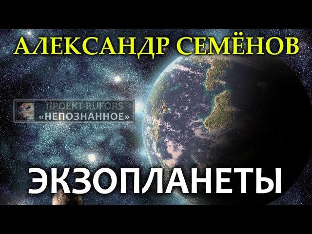 Александр Семенов. Экзопланеты
