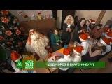 Дед Мороз вЕкатеринбурге побывал на новогодней мануфактуре ивстретился сун ...