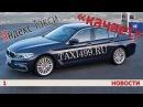 Приложение Танкер Оплачиваем заправку безналом Таксометра