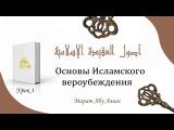 Марат абу Амин- основы исламского вероубеждения (урок 1)