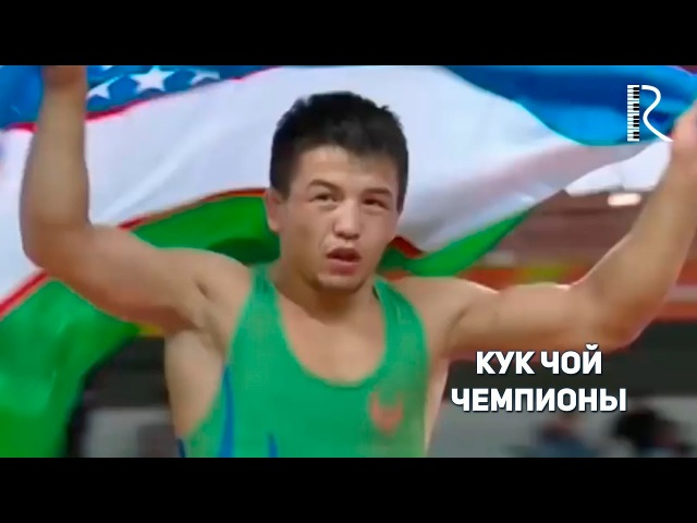 Kuk choy   Кук чой - Чемпионы
