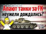 Разрабы апают танки за ГК VK 72.01 (K), M60, T95E6, 121B - Неужели #worldoftanks #wot #танки httpwot-vod.ru