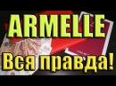 Зарплата в компании Armelle Вся правда об МЛМ Работа на дому в Армель Армэль