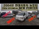 중고차수출 자동차수출 보내세요 2004년 현대자동차 뉴포터 트럭입니다 2004 Hyundai new