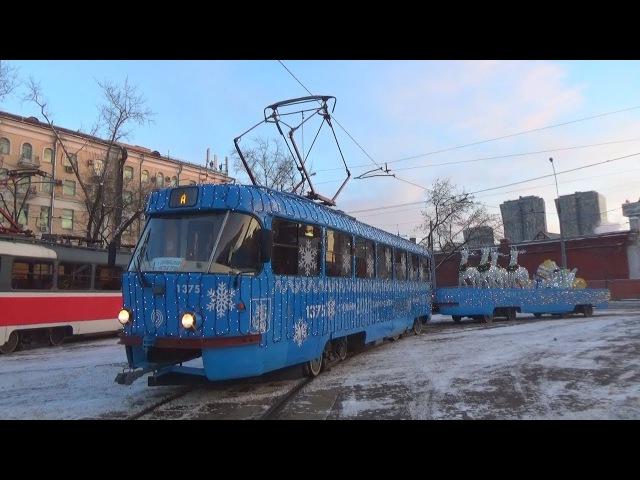 Новогодний трамвай Tatra t3 МТТЧ прицепной вагон сани Деда Мороза и олени в упряж смотреть онлайн без регистрации
