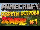 Невероятные приключения на Острове Зомби 1 - ТРОПИЧЕСКИЙ ОСТРОВ - Minecraft Survival Map