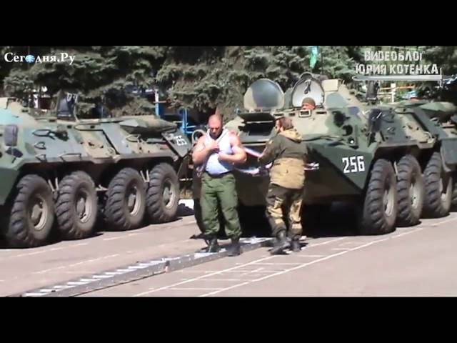 Денис Нагибин (Геркулес) тянет БТР В БРИГАДЕ 'ВОСТОК'