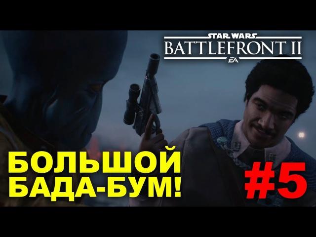 SW Battlefront 2: Большой бада-бум. Прохождение 5