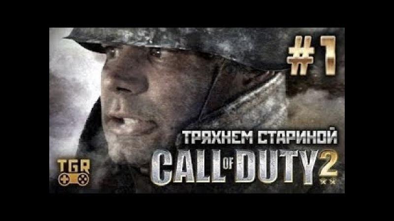 Call of Duty 2 Битва под Москвой (1)
