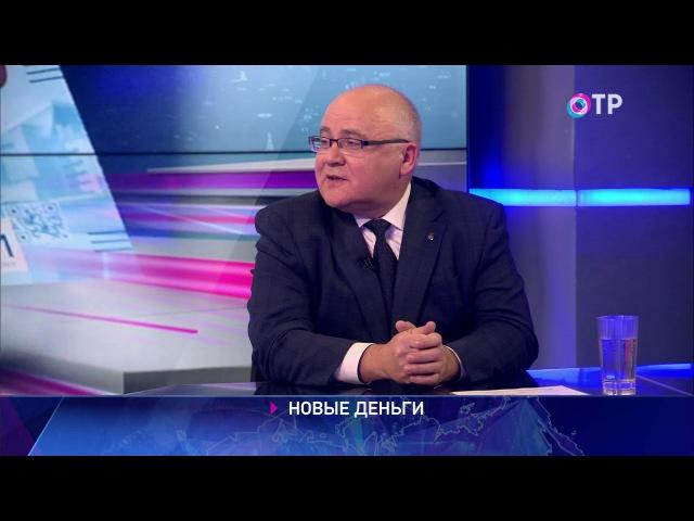 МНЕНИЕ Владимир Кныш про новые купюры