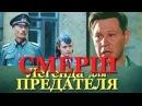 СМЕРШ Легенда для предателя. 3 серия. Боевик, ОТЛИЧНЫЙ ФИЛЬМ О ШПИОНАХ