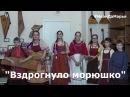 Детский фольклорный ансамбль Иван да Марья - Вздрогнуло морюшко