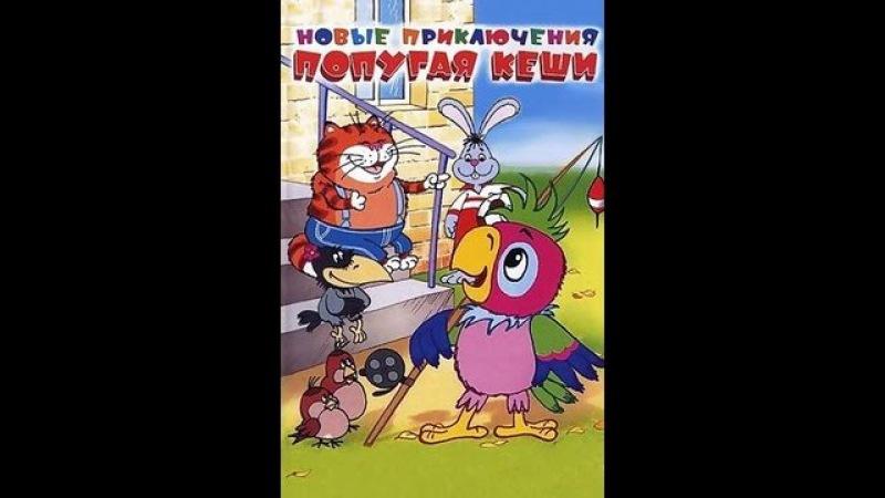 Новые приключения попугая Кеши (2005) мультфильм (Союзмультфильм)