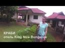 Отели Таиланд Краби   Hotel King New Bungalow   Цена в 2017