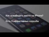 3 способа освободить место на iPhone