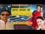 Bhojpuri Superhit Song || Ara Wala Ke Khada Na Bhail || आरा वाला के खाड़ा  || raj rashila - alka jha