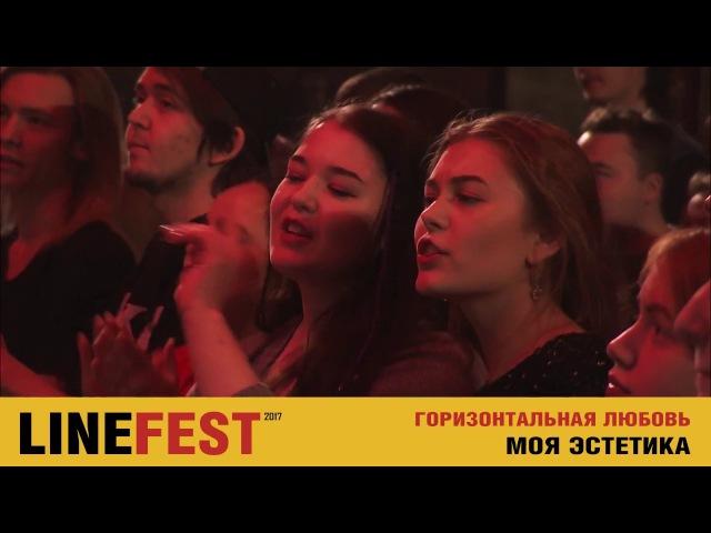 Моя Эстетика - Горизонтальная Любовь (LIVE Linefest, ОгниУфы, 18.11.17)