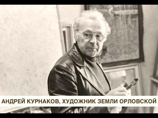 Андрей Курнаков. Художник земли Орловской