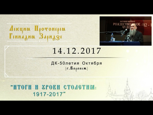 Итоги и уроки столетия 1917-2017 (14.12.2017)