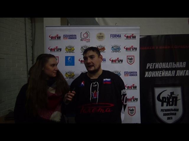 Послематчевое интервью Владимира Яковлева, вратарь ХК «Ракета»