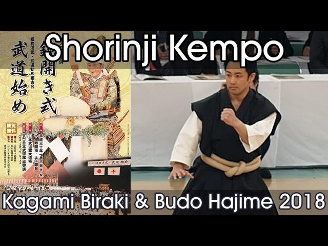 Shorinji Kempo Demonstration Ishi Akihito Kawashima Yuto Kagamibiraki 2018