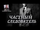 ОСТРОСЮЖЕТНЫЙ ФИЛЬМ ЧАСТНЫЙ СЛЕДОВАТЕЛЬ ДЕТЕКТИВ, МЕЛОДРАМА, РУССКИЙ СЕРИАЛ