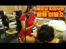 베트남 이발소의 황제 서비스!! 황홀한 마사지 풀서비스!! | Vietnam Barbershop Services With Beautiful Girl In