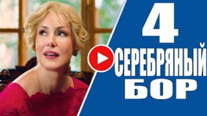 Серебряный бор 4 серия (сериал, мелодрама)