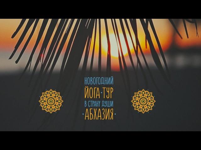 Новогодний йога тур в Страну Души Абхазия