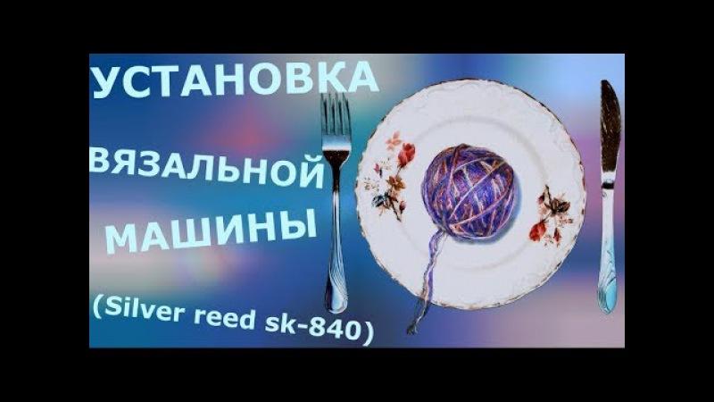 Установка вязальной машины (Silver reed SK-840)