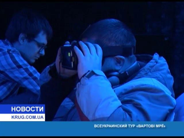 Всеукраинский тур Вартові мрії