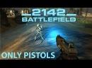 Режим Пистолеты. Бой насмерть / Mode: Only pistols. Deathmatch[ Battlefield 2142 ]